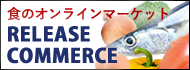 RELEASE COMMERCE